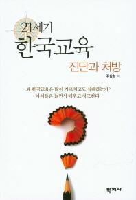 21세기 한국교육
