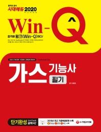 Win-Q 가스기능사 필기 단기완성(2020)