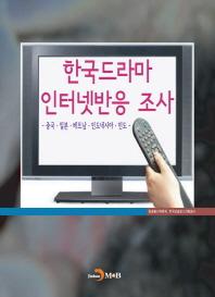 한국드라마 인터넷 반응 조사: 중국·일본·베트남·인도네시아·인도
