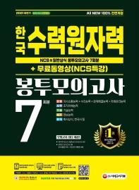 2021 하반기 All-New 한국수력원자력 NCS&일반상식 봉투모의고사 7회분+무료동영상(NCS특강)