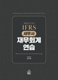 2022 IFRS 세무사 재무회계연습