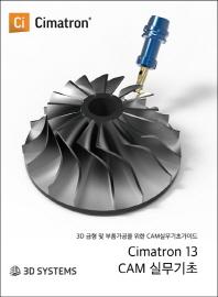 씨마트론(Cimatron) 13 CAM 실무 기초