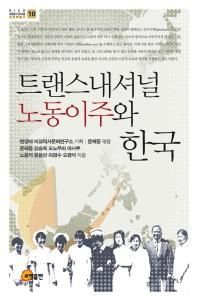 트랜스내셔널 노동이주와 한국