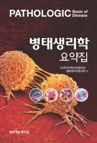 병태생리학 요약집