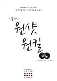 이동헌의 원샷 원킬: 사주