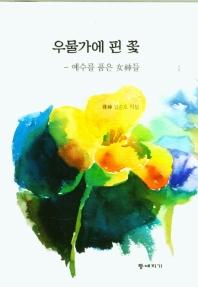 우물가에 핀 꽃