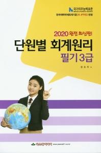 단원별 회계원리 필기 3급(2020)(8절)