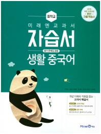 미래엔 교과서 중학교 생활 중국어 자습서(평가문제집 겸용)(2020)
