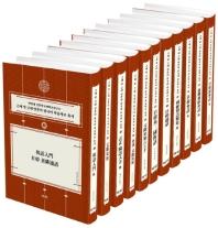 근세 및 근대 일본의 한국어 학습자료 총서 세트