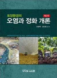 토양환경의 오염과 정화 개론