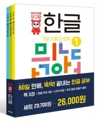 뮤고랑 한글 1-3권 세트