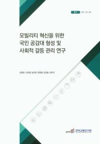 모빌리티 혁신을 위한 국민 공감대 형성 및 사회적 갈등 관리 연구