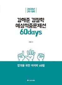 ACL 강해준 경찰학 예상적중문제선 60days(2차 대비)(2020)