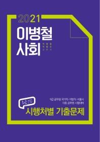 이병철 사회 최근 5년 시행처별 기출문제집(2021)
