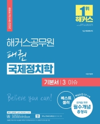 2022 해커스공무원 패권 국제정치학 기본서. 3: 이슈(7급 외무영사직)