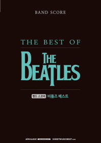 비틀즈 베스트