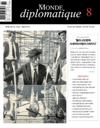 르몽드 디플로마티크(Le Monde Diplomatique)(한국어판)(2021년 8월호)