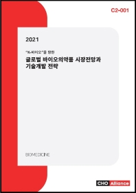 K-바이오를 향한 글로벌 바이오의약품 시장전망과 기술개발 전략(2021)
