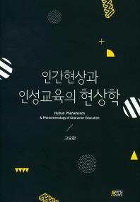 인간현상과 인성교육의 현상학