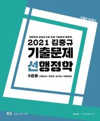 김중규 선행정학 기출문제 9급용(2021)
