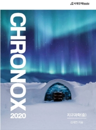 CHRONOX 고등 지구과학(중)(2019)(2020 수능대비)