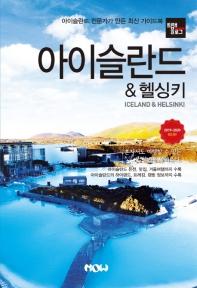 트래블로그 아이슬란드 & 헬싱키(2019-2020)