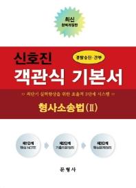 신호진 형사소송법. 2: 객관식 기본서