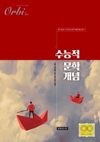 오르비 수능적 문학 개념(2020)
