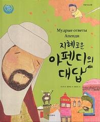 지혜로운 아펜디의 대답 : 키르기스스탄