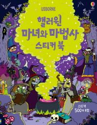핼러윈 마녀와 마법사 스티커북