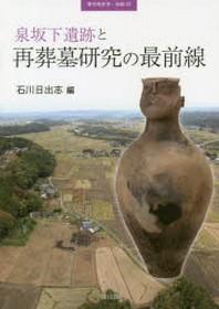 泉坂下遺跡と再葬墓硏究の最前線