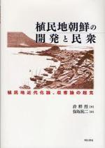 植民地朝鮮の開發と民衆 植民地近代化論,收奪論の超克