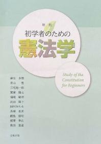 初學者のための憲法學
