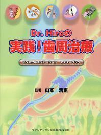 DR.HIROの實踐!齒周治療 インスツルメンテ-ションマスタ-ブック