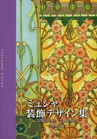 ミュシャ裝飾デザイン集 「裝飾資料集」「裝飾人物集」