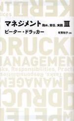 マネジメント 務め,責任,實踐 3