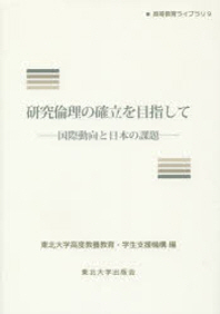 硏究倫理の確立を目指して 國際動向と日本の課題