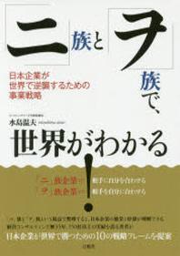 「ニ」族と「ヲ」族で,世界がわかる! 日本企業が世界で逆襲するための事業戰略
