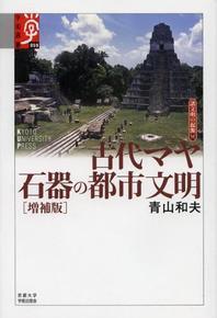 古代マヤ石器の都市文明