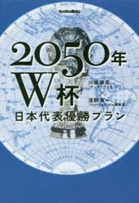 2050年W杯日本代表優勝プラン
