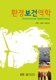 환경보건역학(1학기, 워크북포함)