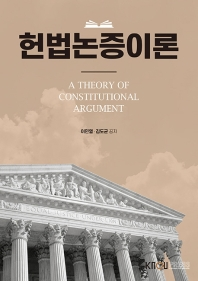 헌법논증이론(1학기)