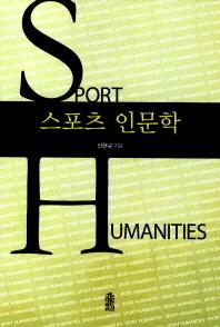 스포츠 인문학