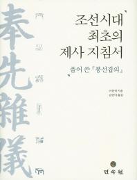 조선시대 최초의 제사 지침서