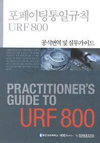 포페이팅통일규칙 URF 800: 공식번역 및 실무가이드