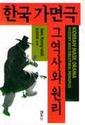 한국가면극 그 역사와 원리