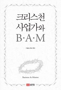 크리스천 사업가와 B.A.M