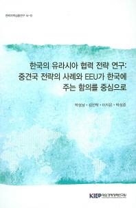 한국의 유라시아 협력 전략 연구: 중견국 전략의 사례와 EEU가 한국에 주는 함의를 중심으로