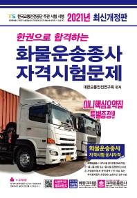 한권으로 합격하는 화물운송종사 자격시험문제(2021)