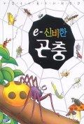 e-신비한 곤충
